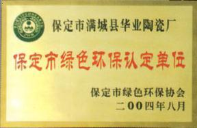 绿色环保认定单位