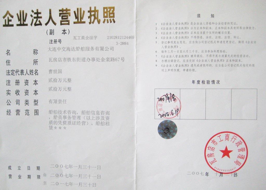 http://files.b2b.cn/company/CertificateImage/2009_03/12132635737.jpg图片