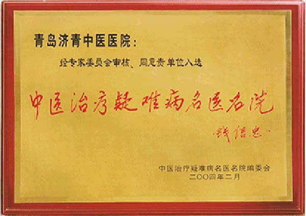 青岛济青中医医院有限公司荣誉展示