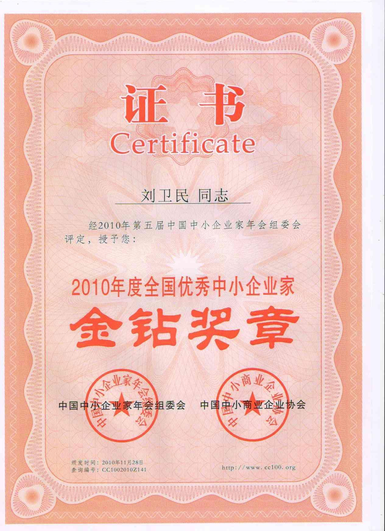 荣获2010年优秀中小企业家荣誉证书