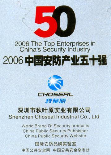 2006中国安防产业五十强