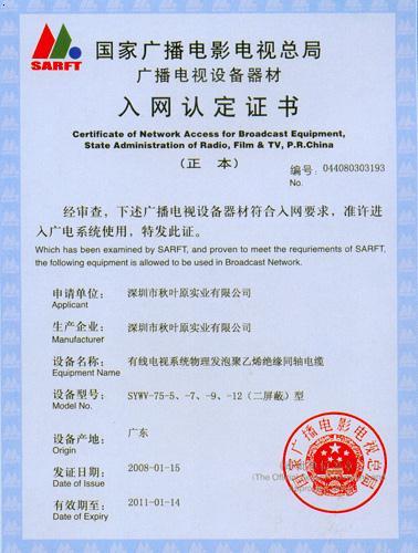 入网认定证书