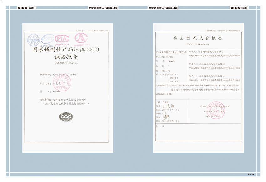 国家强制性产品认证试