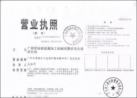 仙锯营业执照