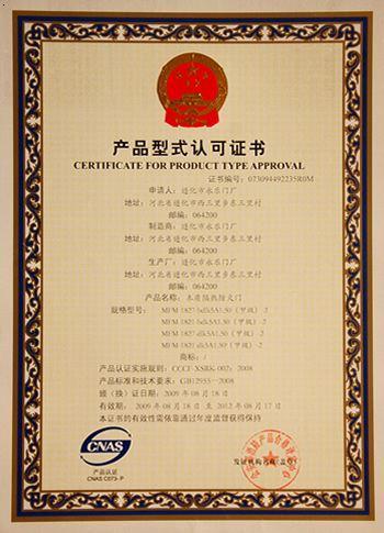 型式认可证书