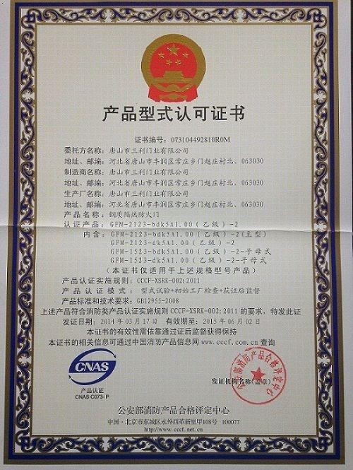 产品型状认可证书