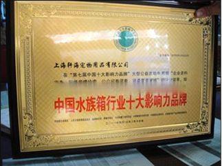 中国水族箱行业十大影