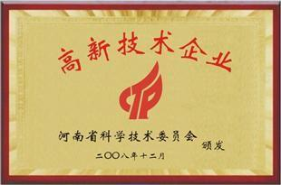 中华人民共和国高新技术企业