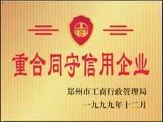 郑州市工商企业荣誉