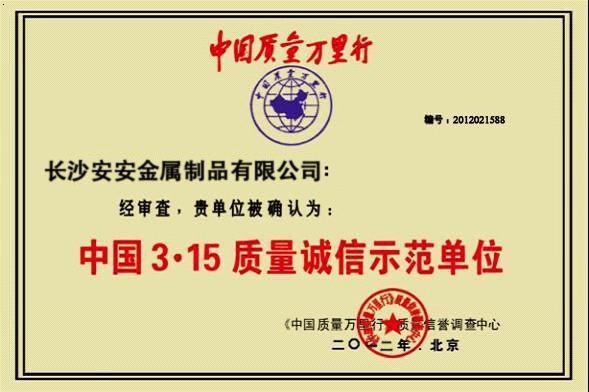 中国3.15质量诚信示范