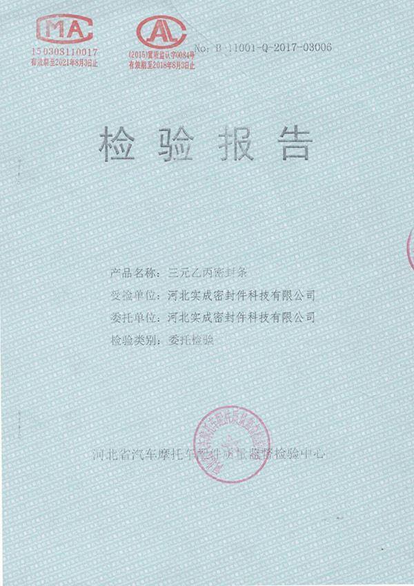 河北省汽摩配件质量监