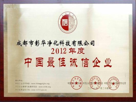 中国最佳诚信企业