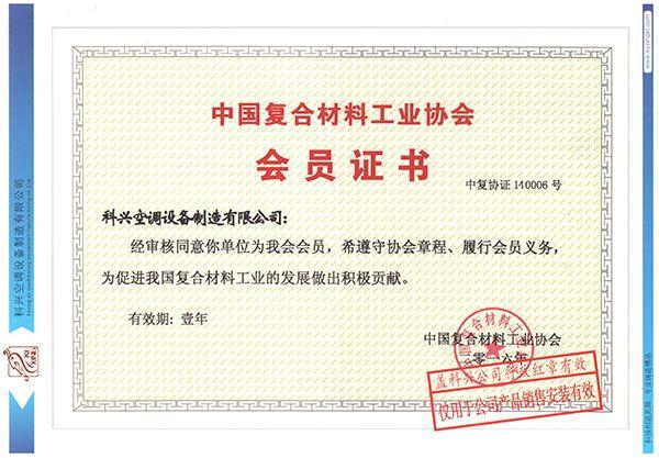 复合材料证书