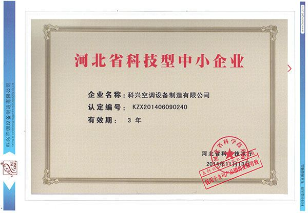 河北省中小企业认证