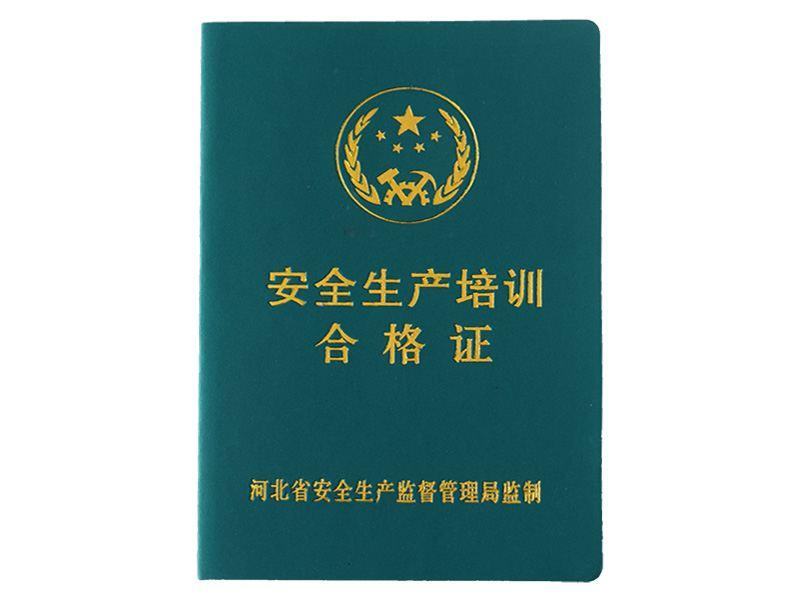 安全生产培训合格证