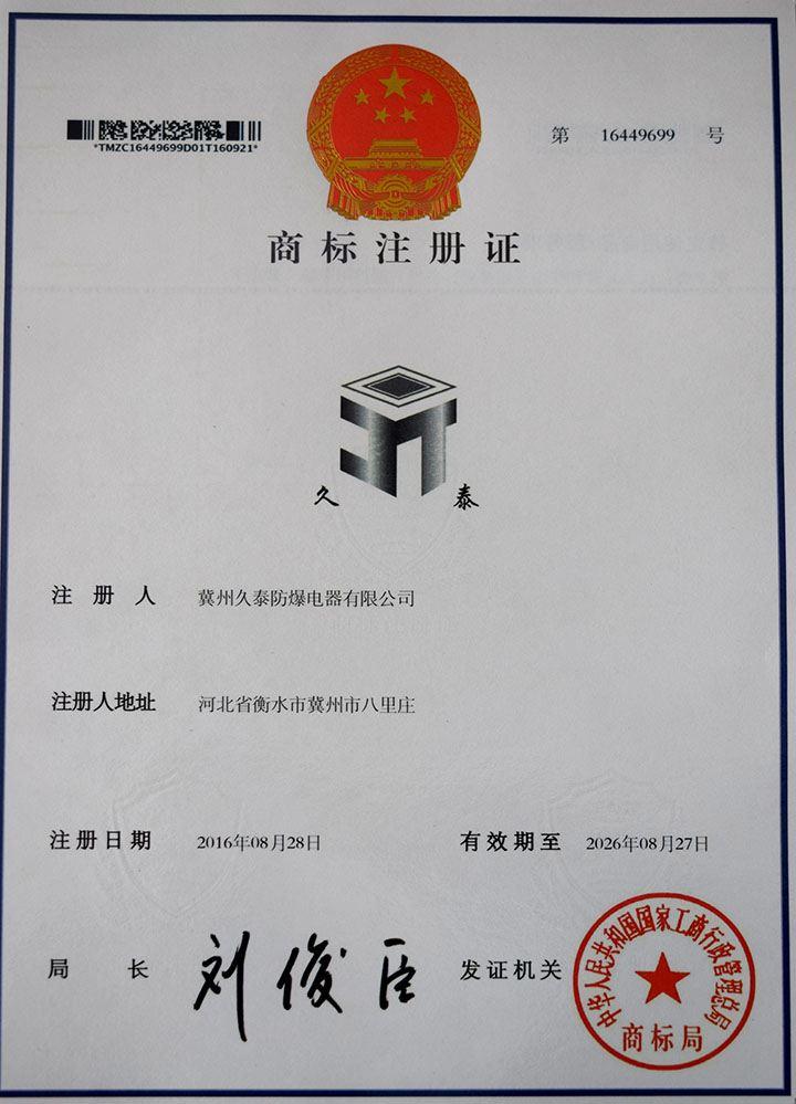 久泰注册商标