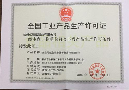 http://files.b2b.cn/company/CertificateImage/2017_11/20/20155200168.jpg图片
