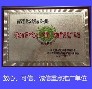 河北省放心、可信、诚