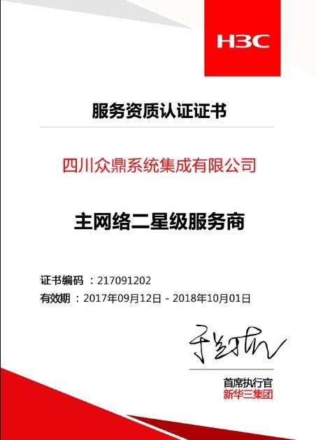 华三服务商证书