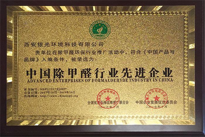 中国除甲醛行业先进单位