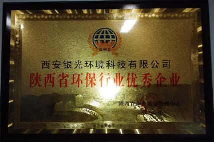 陕西省环保行业优秀企业