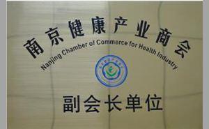 南京健康产业商会
