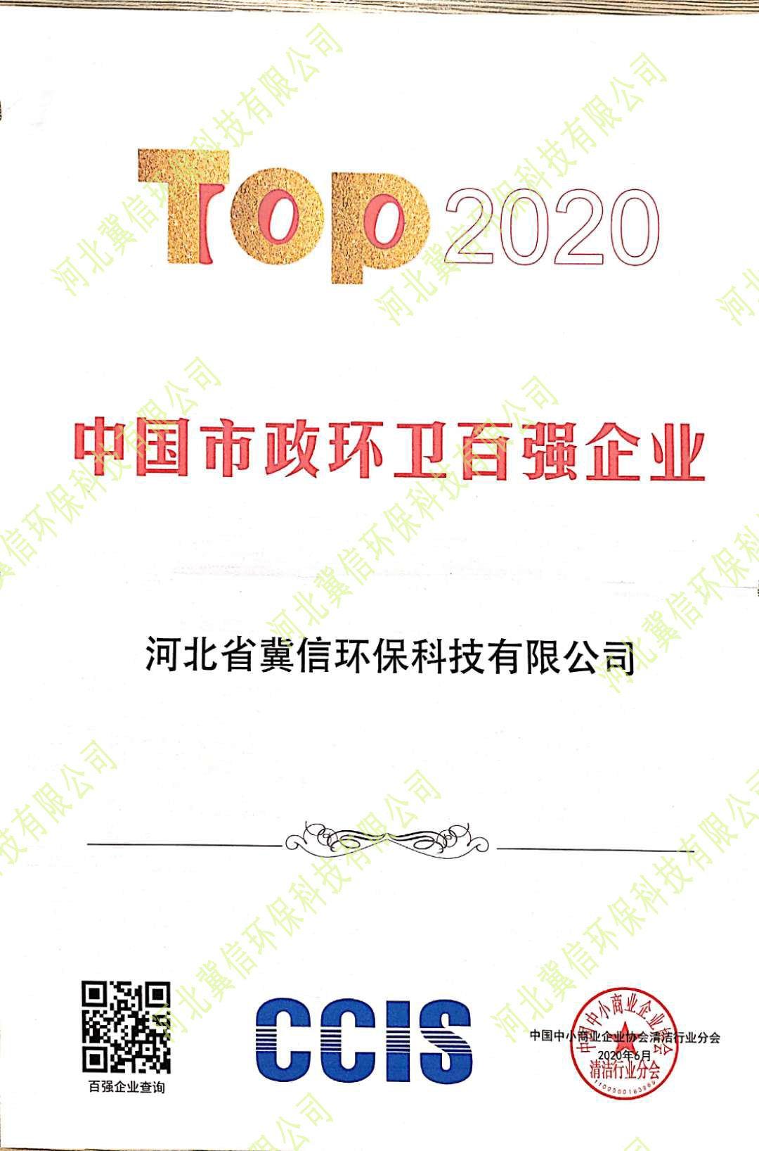 2020年中国市政环卫百