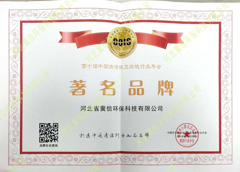 第十届中国清洁环卫环