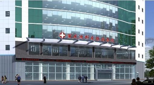 癫痫 重庆中亚皮肤科医院 必途企业库