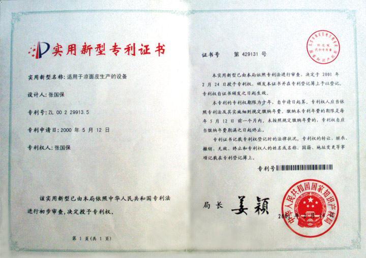 郑州惠利电子机械