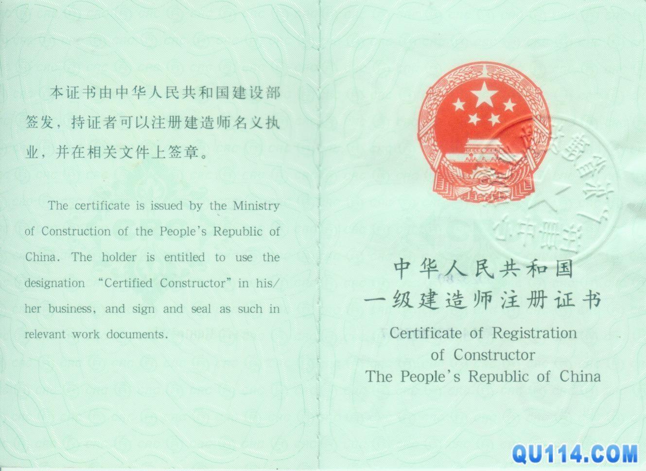 中国领先的商业搜索 -河南建造师挂靠公司 河南建造师挂靠厂家 必途河图片