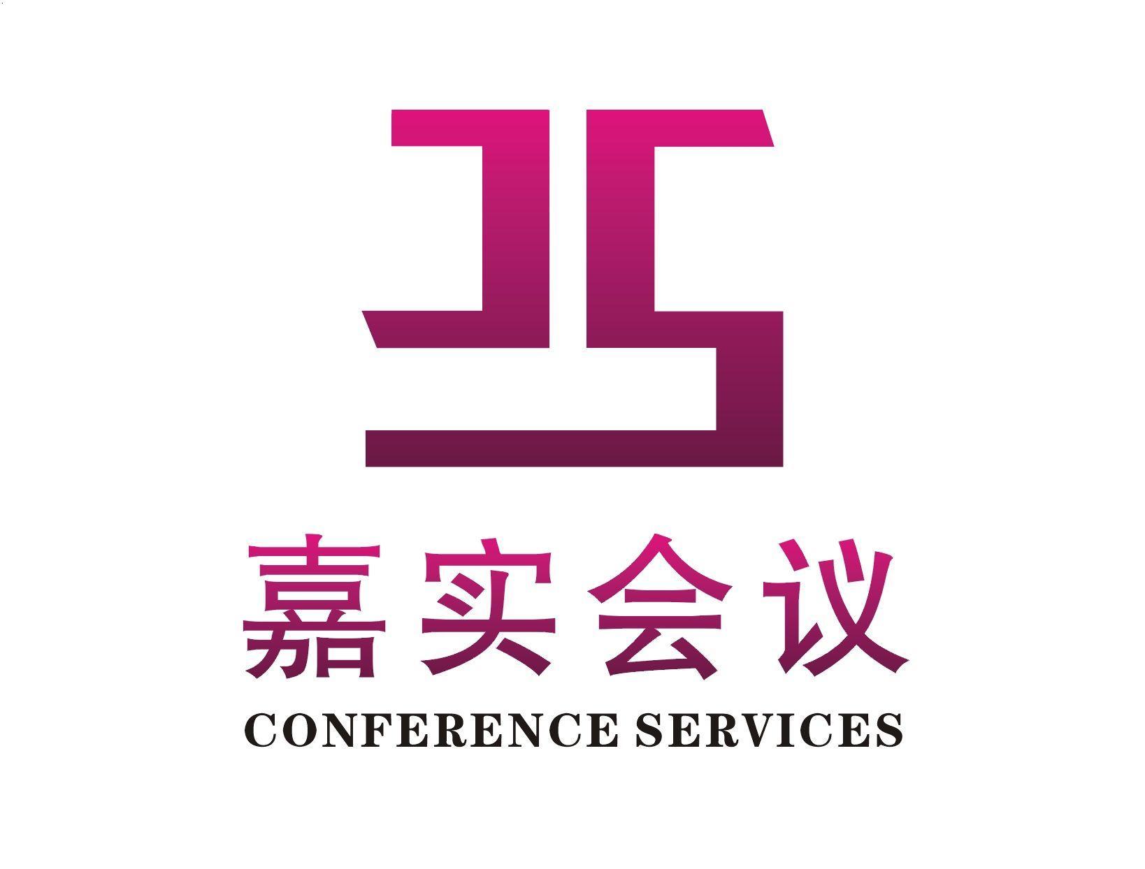 郑州会议公司__郑州嘉实会议服务有限公司-必途企业库