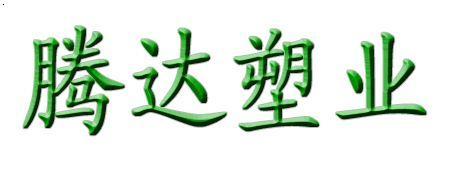 长沙腾达塑业有限公司