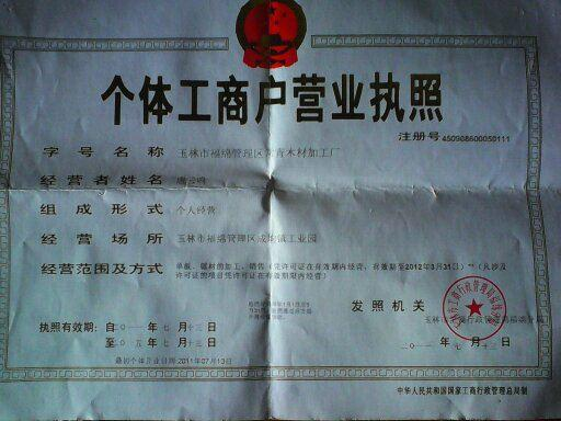 广西玉林市福绵管区常青木材加工厂