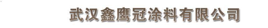 武汉鑫鹰冠涂料有限公司