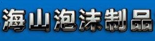 秦皇岛海山泡沫制品有限公司