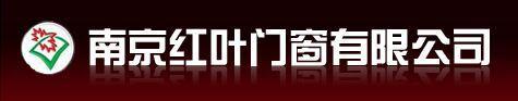 南京紅葉門窗有限公司