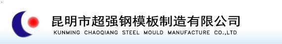 云南昆明市超强钢模板制造有限公司