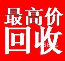 济南高价回收手机_济南高价回收手机专业收购手机济南列表网