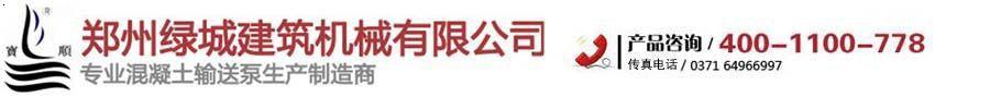 郑州绿城建筑机械有限公司