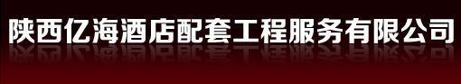 陕西亿海酒店配套工程服务有限公司
