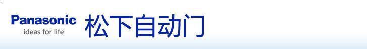 石家庄富达自动门技术服务中心