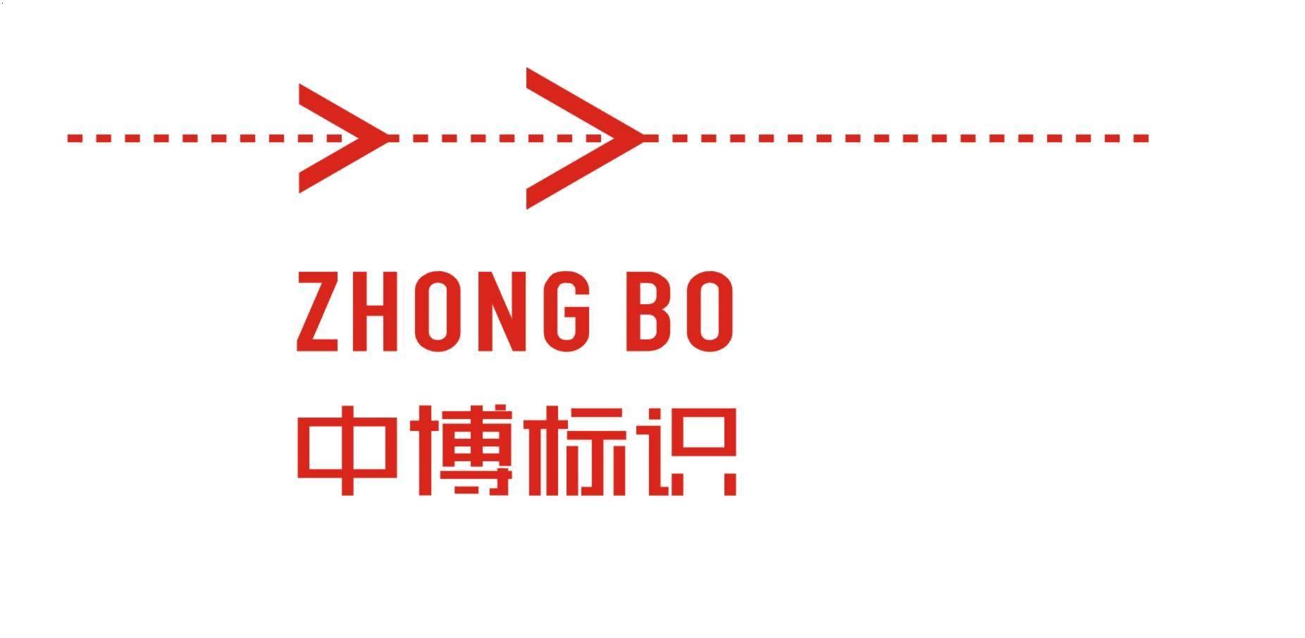 郑州标识公司 郑州标识厂家 必途郑州标识公司排行榜