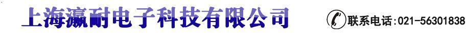 上海瀛耐电子科技有限公司、