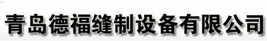 青岛德福缝制设备有限公司