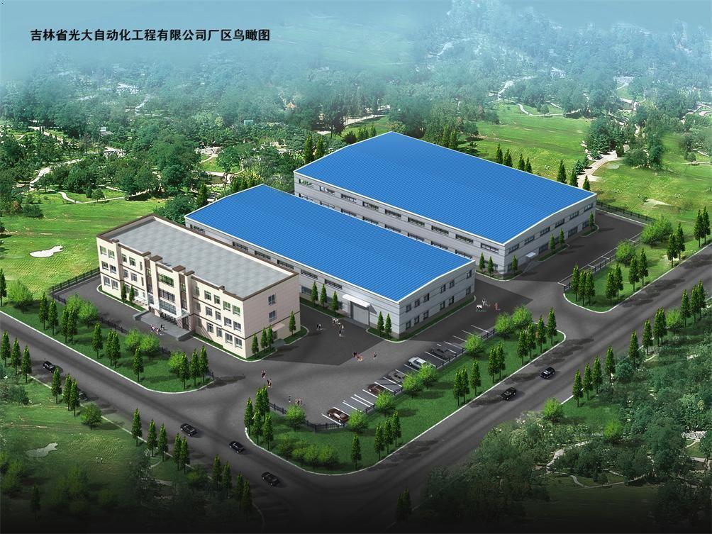 吉林省光大自动化工程有限公司