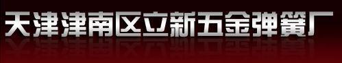 天津市津南区立新五金弹簧厂1
