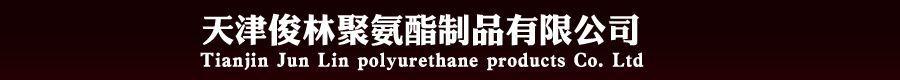 天津俊林聚氨酯制品有限公司