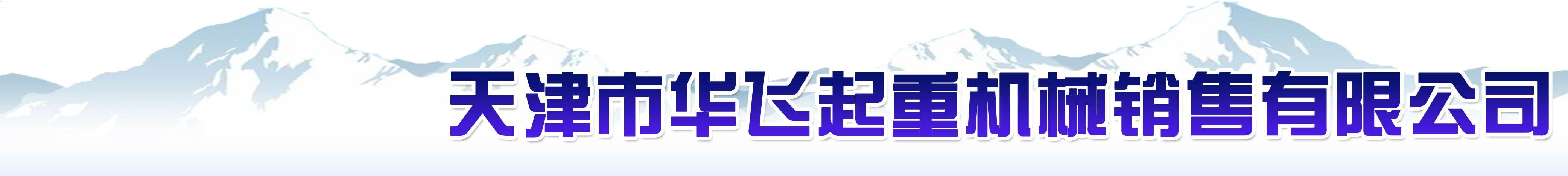 天津飞机票查询时刻表