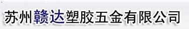 苏州赣达塑胶五金有限公司